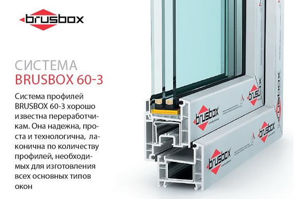 okna-brusboks-3