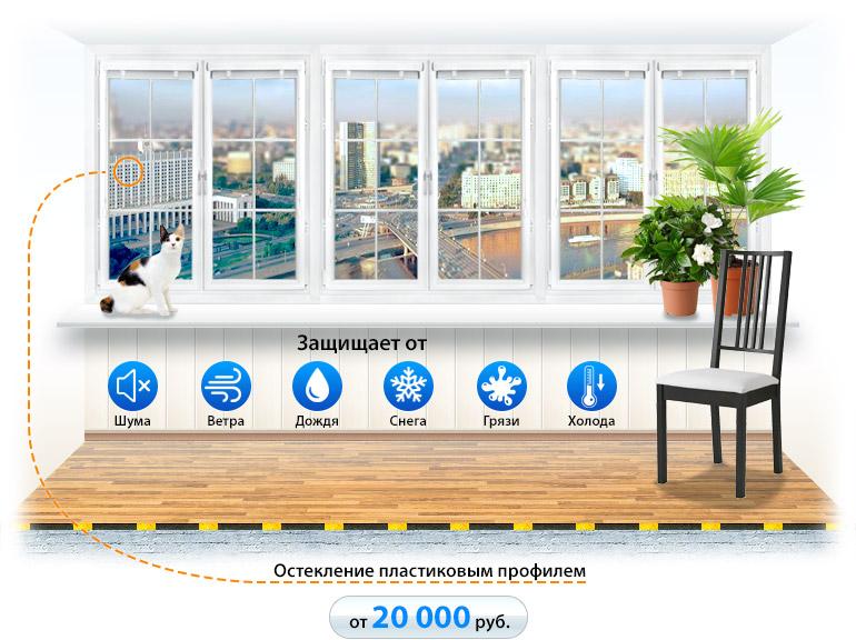 Заказать теплое остекление балкона в минске недорого.