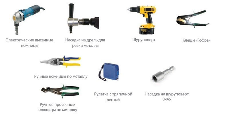 instrumenty-dlya-montazha-metellocherepizy