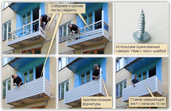 obshivka-balkonov-saydingom