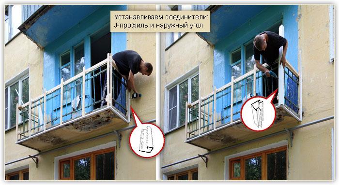 Как обшить балкон сайдингом своими руками