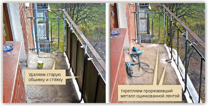 podgotovka-balkona-k-obshivke-sajdingom-snaruzhi
