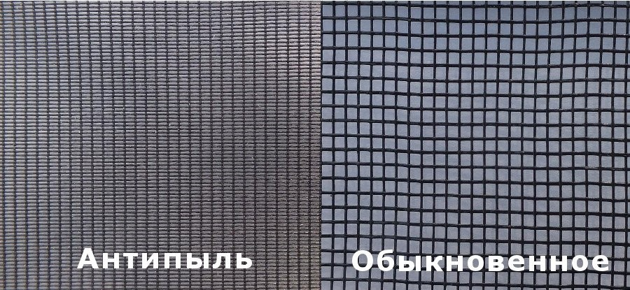 Рис. 5. Сравнение модели антипыль и обычной сетки